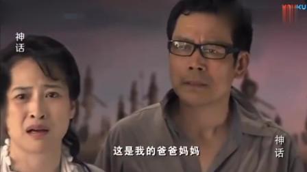 神话小川向父母介绍玉漱, 听闻已经活了两千年, 父母惊呆了!