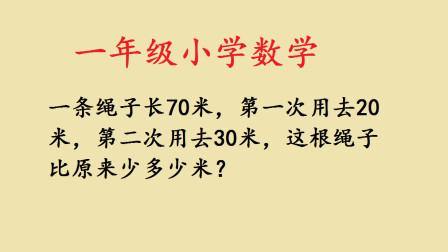 小学一年级数学易错题,这根绳子比原来少多少米?