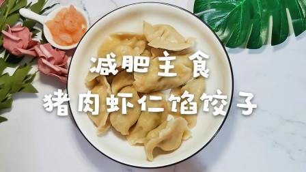 已瘦25斤减脂餐分享:从皮到馅猪肉虾仁馅饺子的做法,荤素搭配!