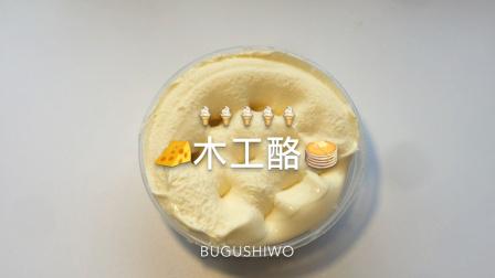 超级貌美的木工酪  奶油香草味真的很好吃?!