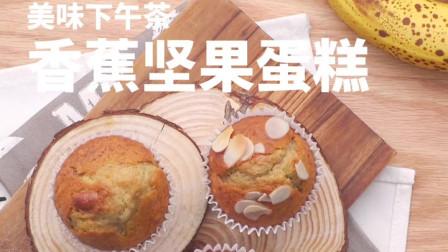 美味下午茶~快手香蕉坚果蛋糕的做法