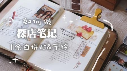 『手帐tips』如何做探店笔记|芝士蛋糕|MD余白拼贴|水彩手绘蛋糕