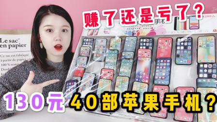 """130元买了40台""""iPhone"""",小姐姐乐坏了,最后她中了多少?"""