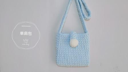 钩针编织,实用可爱的单肩包,适合轻便出门放手机等杂物毛线编织图案