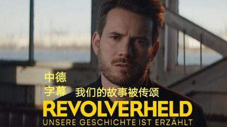 中德字幕|德国流行摇滚乐队Revolverheld 改版新单《Unsere Geschichte ist erzählt》(我们的故事被传颂...