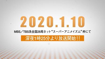 TV动画《排球少年》第四季 放送前PV公开!1月10日晚开播!