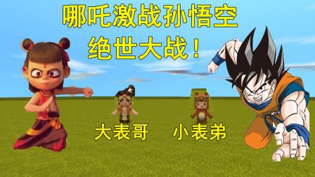迷你世界:哪吒对战孙悟空,火尖枪对上金箍棒,强强对决!