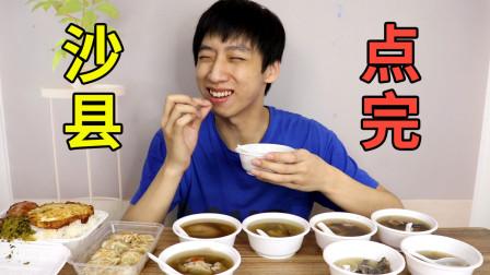 沙县小吃什么炖汤最好喝?小伙直接一次性全点完尝试下!