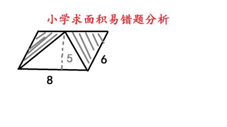 小学数学求阴影面积,有一些家长认为6×8就是平行四边形面积
