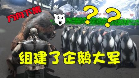 方舟生存进化:组建了企鹅大军复仇猩猩帮,它们的战斗力太感人了