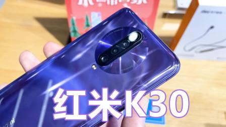 红米K30上手体验:120Hz屏幕+后置四摄,卖1599元值吗?