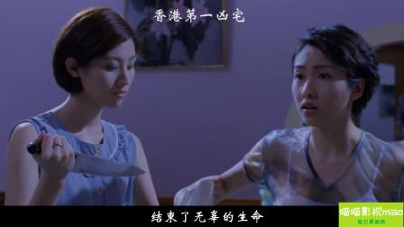 喵喵影视:《香港第一凶宅》哪有母亲不爱自己的孩子呢