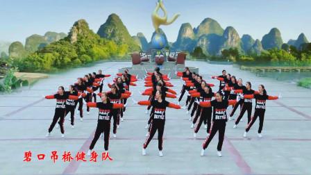 碧口吊桥健身队演示跳跳乐第19套瘦身健身操第1节
