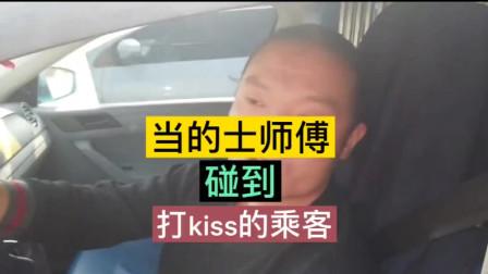 当的士师傅发现乘客在车上接吻