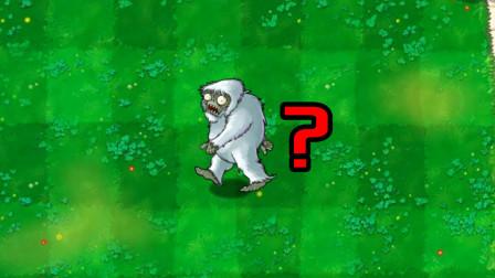 植物大战僵尸爆笑解说揭秘! 雪人僵尸真正身份是什么?