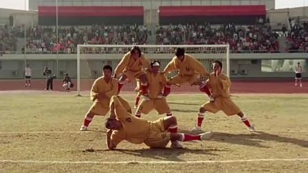 少林足球:田鸡挺身而出,面对魔鬼队帅到炸裂,一上场让人泪崩