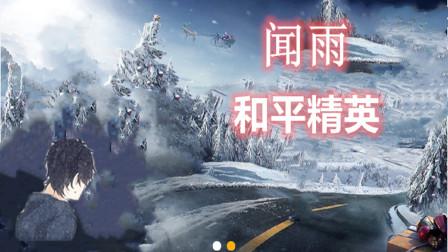 【闻雨】和平精英:吃人的圣诞树?和暴走的雪橇,最后1打3极限吃鸡!