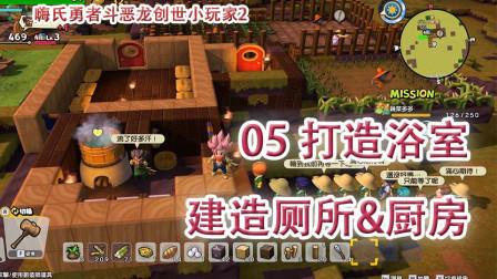 嗨氏勇者斗恶龙创世小玩家2:05打造浴室厕所和厨房