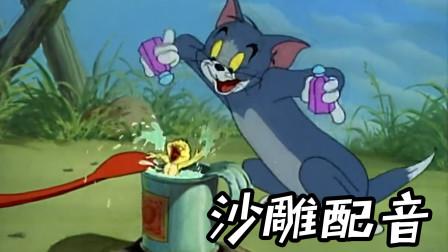 四川方言版猫和老鼠:汤姆想喝老鸭汤去抓鸭子闹笑话,笑得肚儿痛!