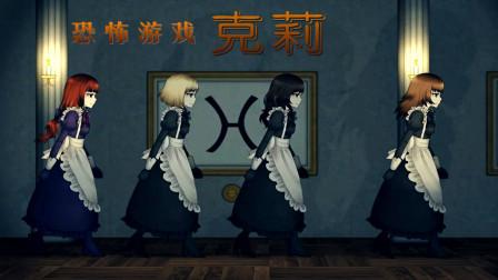 【小握解说】玩偶总动员 小萝莉地牢逃脱《克莉》第4期