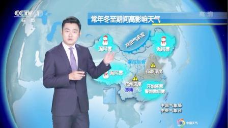 """强降雨雪+特强浓雾""""侵袭""""下列区域,12月22号,中央台天气预报"""