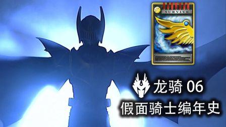 假面骑士编年史「龙骑06」:海瑶的遗志 疾风生存模式