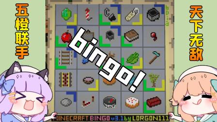 五橙不仅绿了,还变强了?——我的世界bingo小游戏【五歌】