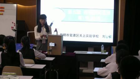 第十三届全国中学物理青年教师教学大赛(初中B组) 初二年级 物理 《透镜》刘岩蕾(云南)