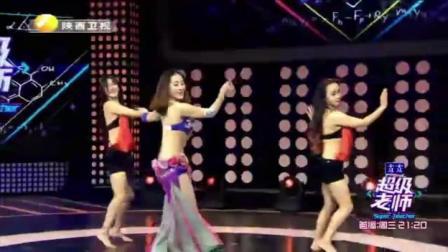 超级老师性感舞蹈老师表演肚皮舞抖臀简直是无数人梦中的老师