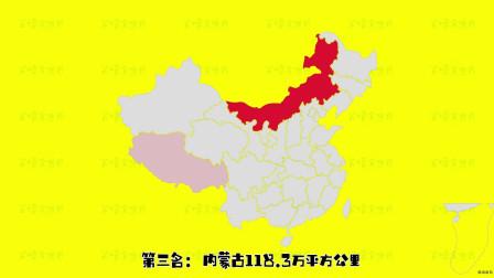 中国各省级行政区陆地面积排名