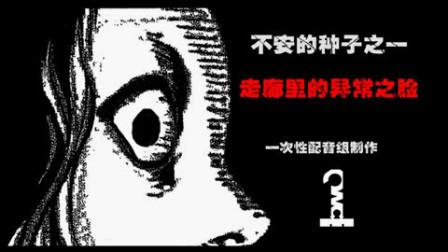 【不安的种子之一】走廊里的异常之脸【一次性配音组】