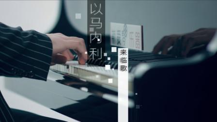 新爱琴流行钢琴课堂 第二季:第104课《以马内利来临歌》讲解