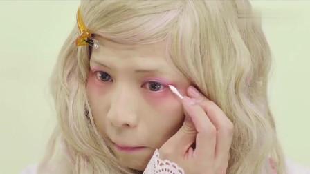 小伙子喜欢女生打扮,画了个二次元的妆容,家人都认不出来