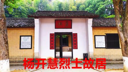 参观杨开慧故居,杨开慧在此度过童年少年,曾两度发现杨开慧手稿