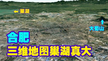 安徽合肥三维地理图,有山有水,还原一个真实的合肥地理环境!