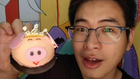 """眼镜哥吃趣味零食""""小猪蛋糕"""",粉嘟肉感有夹心,香软甜蜜美滋滋"""