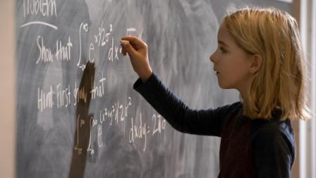 《天才少女》,小女孩第一天上学,就了教授的题目