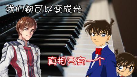 钢琴演奏《名侦探柯南》+《迪迦》经典BGM,你一定听过!