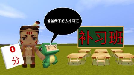 迷你世界:男孩每次考0分!爸爸给他报补习班,男孩为什么不去?