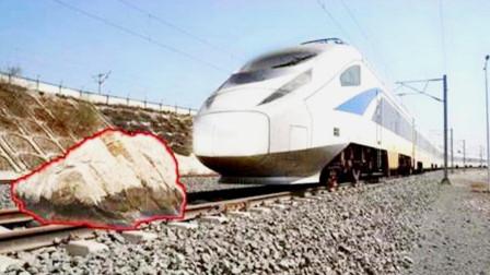 中国高铁行驶时,前方突然出现大石头咋办?看完心服口服