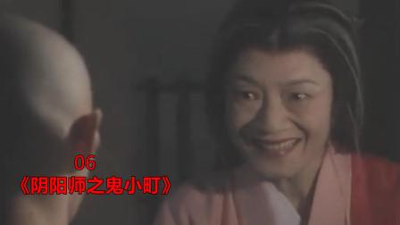 几分钟看完日本恐怖片《阴阳师之鬼小町》第六期