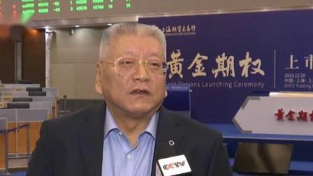 新闻直播间 2019 证监会:黄金期权今天在上海期货交易所上市