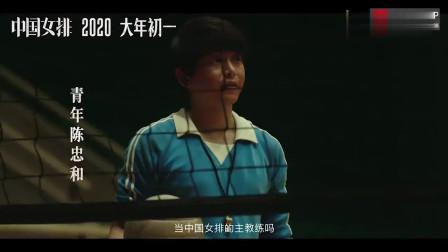 """《中国女排》发布""""巩黄""""版预告:巩俐黄渤同台对垒"""