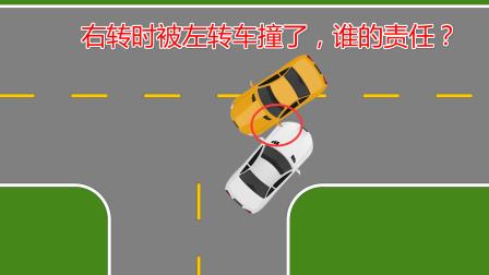 右转时被左转车撞了谁的责任?到底谁该让谁?很多新手不了解交规
