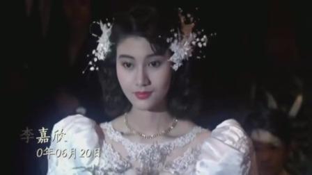 一部电影一首歌:李嘉欣关之琳邱淑贞张敏王祖贤《桥边姑娘》!