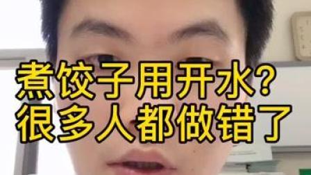 煮饺子用冷水还是沸水,哪些人不能吃饺子?很多人都搞错了