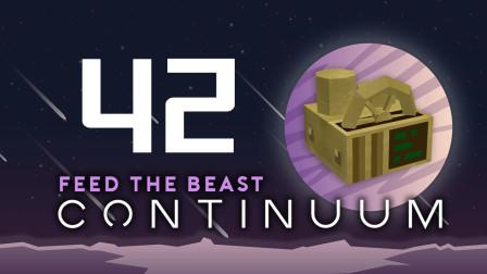 我的世界《FTBContinuum Ep42 自动机械框架》Minecraft多模组生存实况视频 安逸菌解说