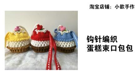小歆手作- 钩针编织 蛋糕束口包包教程