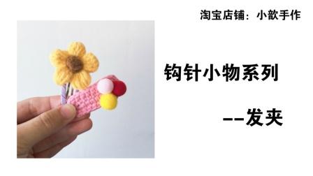 小歆手作-第63集 钩针编织小物件发夹教程