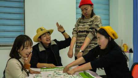 小伙打麻将总是输,想出一计,用黏土做麻将把把赢